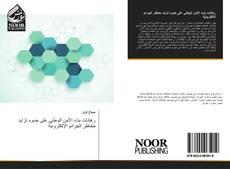 Bookcover of رهانات بناء الأمن الوطني على ضوء تزايد مخاطر الجرائم الإلكترونية