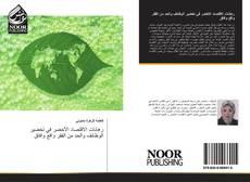 Bookcover of رهانات الاقتصاد الأخضر في تخضير الوظائف والحد من الفقر واقع وافاق