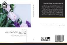Bookcover of العلاج المعرفي السلوكي الديني لاضطرابي القلق والاكتئاب