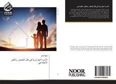 Copertina di الاسرة الجزائرية في ظل التحضر والتغير الاجتماعي