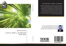 Bookcover of الجامع المنيف في رد الشبهات عن الحديث النبوي الشريف
