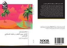 Bookcover of الشاعر سيدي الاخضر بن خلوف المستغانمي الجزائري