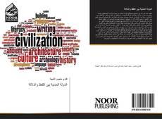 Bookcover of الدولة المدنية بين اللفظ والدلالة