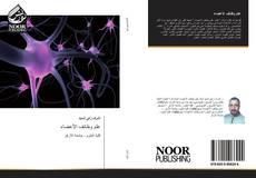 Bookcover of علم وظائف الأعضاء