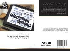 Bookcover of تحليل وتصميم نظم المعلومات الجغرافية لاغراض التنمية في الدول النامية