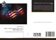 موقف الولايات المتحدة الامريكية من القضية البولندية 1943-1945 kitap kapağı