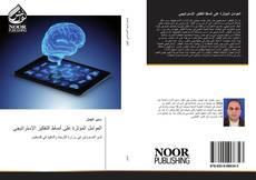 Bookcover of العوامل المؤثرة على أنماط التفكير الإستراتيجي