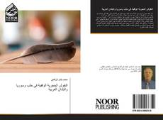 Bookcover of النقوش الحجرية الوقفية في حلب وسوريا والبلدان العربية