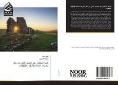 Bookcover of هدية السلطان عبد الحميد الثانى من دفتر ذكريات العائلة 1876- 1909م