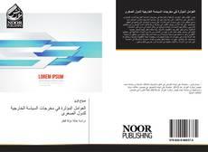 Portada del libro de العوامل المؤثرة في مخرجات السياسة الخارجية للدول الصغرى