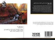 Bookcover of مظاهر البهجه في الرسم الاوربي الحديث بين الجمال الطبيعي والجمال الفني