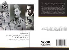 Bookcover of الانعكاسات العشائرية لمحاولتي عارف عبد الرزاق في الجيش العراقي