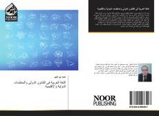Bookcover of اللغة العربية فى القانون الدولى والمنظمات الدولية والإقليمية