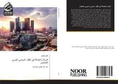 Couverture de الدولة والحداثة في الفكر السياسي العربي المعاصر