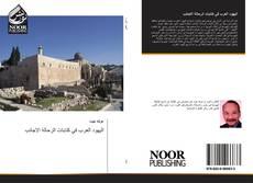 Bookcover of اليهود العرب في كتابات الرحالة الاجانب