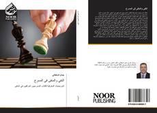 Bookcover of النفي والمنفى في المسرح