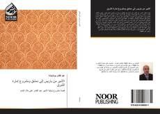 الأمير من باريس إلى دمشق ومشروع إمارة الشرق kitap kapağı