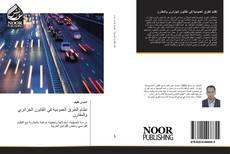 Bookcover of نظام الطرق العمومية في القانون الجزائري والمقارن