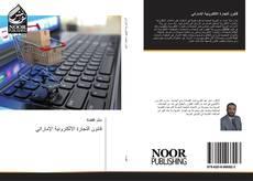 Buchcover von قانون التجارة الالكترونية الإماراتي