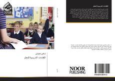 Couverture de الكفاءات التدريسية للمعلم