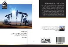 Bookcover of معجم روسي - فرنسي - عربي لمصطلحات النفط والغاز