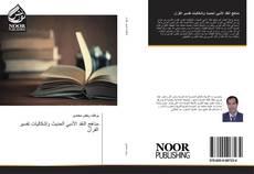 Bookcover of مناهج النقد الأدبي الحديث وإشكاليات تفسير القرآن