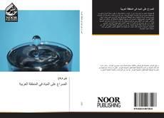 Portada del libro de الصراع على المياه في المنطقة العربية
