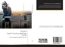 Portada del libro de عملية التوظيف في المؤسسات العمومية الجزائرية