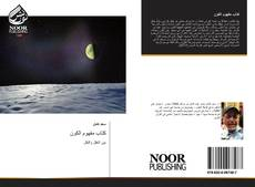 Bookcover of كتاب مفهوم الكون