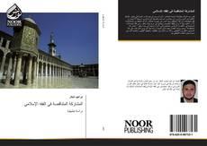 Bookcover of المشاركة المتناقصة في الفقه الإسلامي