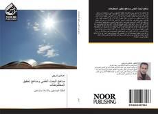 Bookcover of مناهج البحث العلمي ومناهج تحقيق المخطوطات