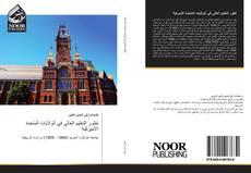 Bookcover of تطور التعليم العالي في الولايات المتحدة الأميركية
