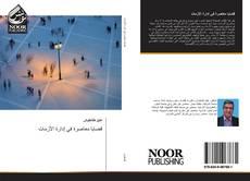 Bookcover of قضايا معاصرة في إدارة الأزمات