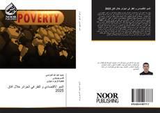 Bookcover of النمو الاقتصادي و الفقر في الجزائر خلال آفاق 2025