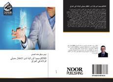 Bookcover of الكلاكتوسيميا الوراثية لدى الاطفال حديثي الولادة في العراق