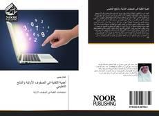 Bookcover of أهمية التقنية في الصفوف الأولية والناتج التعليمي