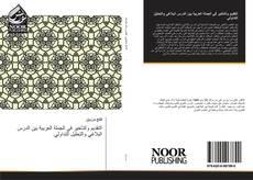 Обложка التقديم والتأخير في الجملة العربية بين الدرس البلاغي والتحليل التداولي