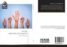 Bookcover of ماهية حقوق الإنسـان وآليات حمايتها