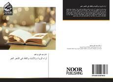 آراء الرواد والأدباء والنقاد في الشعر الحر kitap kapağı