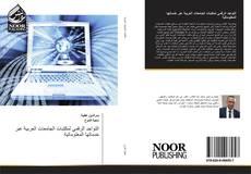 Bookcover of التواجد الرقمي لمكتبات الجامعات العربية عبر خدماتها المعلوماتية