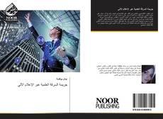 Bookcover of جريمة السرقة العلمية عبر الإعلام الآلي