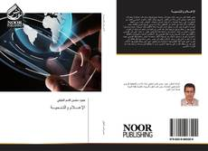 Bookcover of الإعــــلام والتـنــميـــة