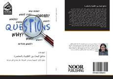 Bookcover of مناهج البحث بين التقليدية والمعاصرة