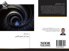 Bookcover of بحوث في المنهج التعليمي