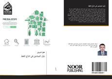 Bookcover of دليل المبتدئين في انتاج النفط