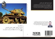 Bookcover of الوجيز في تطور القانون الدولي الإنساني