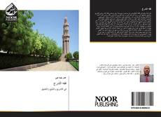 Bookcover of فقه التدرج