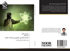 Bookcover of النشاط الإشعاعي الطبيعي في النباتات الطبية