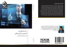 Bookcover of التصميم والاخراج الفني