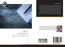 Bookcover of بيداغوجيا الإدماج